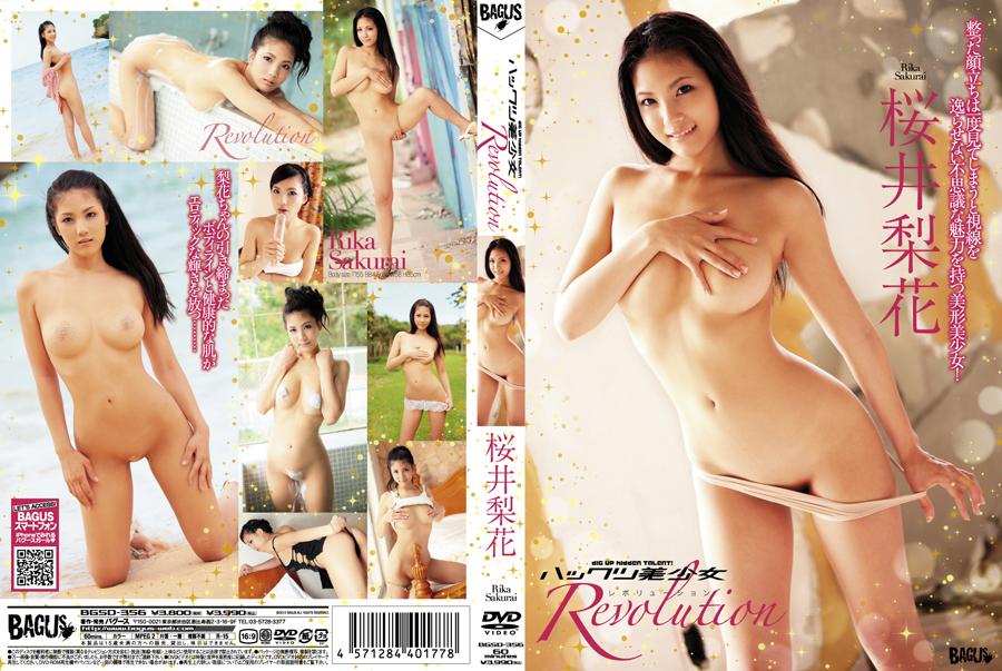 BGSD-356 Rika Sakurai 桜井梨花 - ハックツ美少女 Revolution